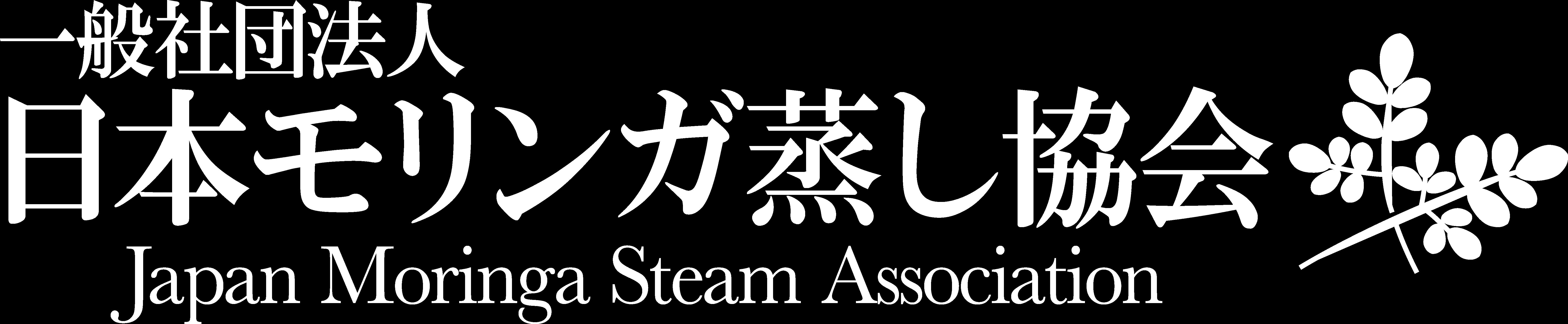 一般社団法人 日本モリンガ蒸し協会